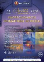 Концерт Проект «Звучащие полотна. Импрессионисты». «Романтика Шопена»