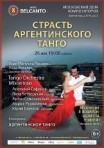 Концерт Страсть аргентинского танго