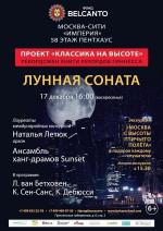Концерт Проект «Классика на высоте». «Лунная соната»