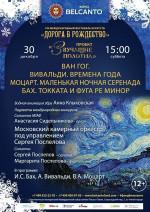 Концерт VIII Международный фестиваль «Дорога в Рождество». «Звучащие полотна. Ван Гог». Вивальди. Времена года. Моцарт. Маленькая ночная серенада. Бах. Токката и фуга ре минор