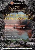 Концерт Проект «World music в Кафедральном». «Орган, волынка и кельтские арфы»