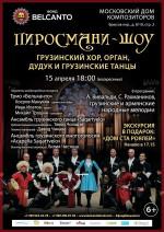Концерт «Пиросмани шоу».    Грузинский хор, орган, дудук и грузинские танцы