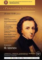 Концерт «Романтика Шопена»