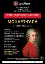 Концерт Проект «Классика на высоте».   Моцарт - Гала