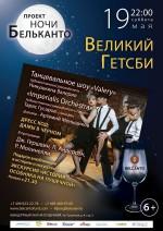 Концерт Проект «Ночи Бельканто».  Великий Гетсби