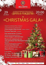 Концерт       VIII Международный фестиваль «Дорога в Рождество».       Christmas Gala