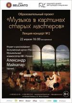 Концерт Образовательный проект  «Музыка в картинах старых мастеров». Лекция-концерт № 2