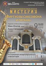 Концерт «Виртуозы саксофона и органа»