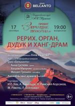 Концерт Проект «Звучащие полотна. Рерих».  Орган, дудук и ханг- драм
