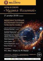 Концерт Ночь в соборе «Музыка вселенной». Видеоинсталляция: Вселенная  глазами телескопа Hubble