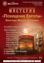 Концерт «Похищение Европы».  Вивальди, Моцарт, Паганини