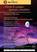 Концерт Проект «Ночь в соборе». Лунная соната. Видеоинсталляция: Млечный путь глазами телескопа Hubble