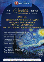 Концерт Проект «Звучащие полотна. Ван Гог».  «Вивальди. Времена года. Моцарт. Маленькая ночная серенада. И. С. Бах. Токката и фуга ре минор»