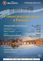 Концерт Музыка на воде  «Романтический вечер в Париже»