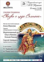 Концерт Сказки Пушкина. «Сказка о царе Салтане»