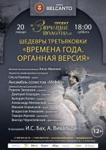 Концерт Проект «Звучащие полотна. Шедевры Третьяковки». «Времена года. Органная версия»