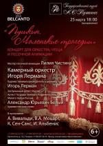 Концерт «Пушкин. Маленькие трагедии». Концерт для оркестра, чтеца и песочной анимации