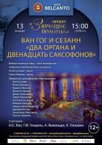 Концерт Проект «Звучащие полотна. Ван Гог и Сезанн». «Два органа и двенадцать саксофонов»
