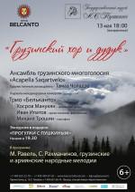 Концерт Грузинский хор и дудук