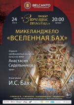 Концерт «Вселенная Бах»