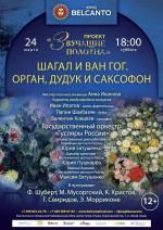 Концерт Проект «Звучащие полотна». Шагал и Ван Гог.  Орган, дудук и саксофон