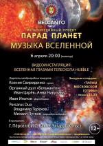 Концерт Мультимедийный проект «Парад планет».  Музыка Вселенной.  Видеоинсталляция:  Вселенная глазами телескопа Hubble