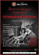 Концерт «Органные виртуозы Нидерландов.  Похищение Европы»