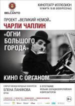 Концерт Проект «Великий немой». Чарли Чаплин. «Огни большого города». Кино с органом