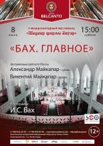Концерт V Международный фестиваль «Шедевр фирмы Зауэр». Бах. Главное