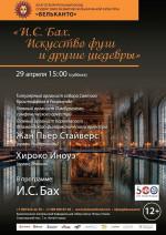 Концерт И. С. Бах. Искусство фуги и другие шедевры