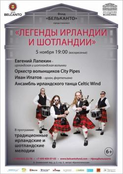 Концерт «Легенды Ирландии и Шотландии»