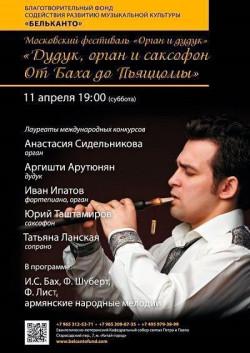 Концерт «Дудук, орган и саксофон. От Баха до Пьяццоллы»