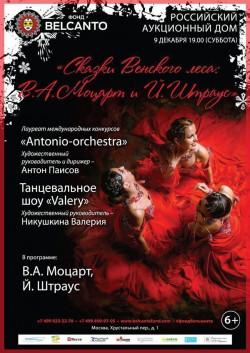 Концерт «Сказки Венского леса: В.А.Моцарт и Й.Штраус»