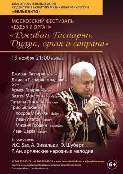 Концерт Дживан Гаспарян. Дудук, орган и сопрано