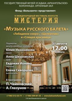 Концерт Музыка русского балета: Лебединое озеро, Щелкунчик и Спящая красавица