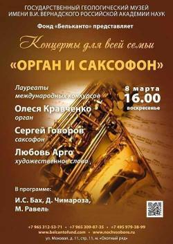 Концерт Концерты для всей семьи «Орган и саксофон»
