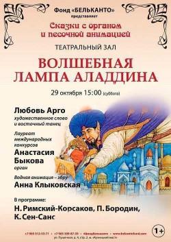 Концерт Волшебная лампа Аладдина