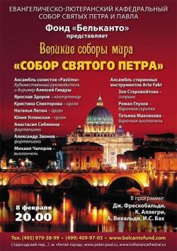 Концерт Собор Святого Петра