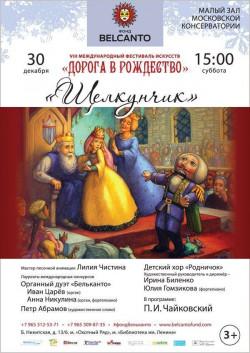 """Концерт   VIII Международный фестиваль """"Дорога в Рождество"""".  Щелкунчик"""