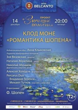 Концерт «Клод Моне». Романтика Шопена