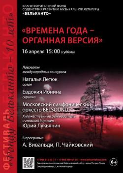 Концерт Времена года - органная версия
