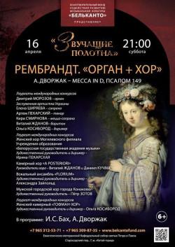 Концерт Рембрандт: Орган+хор