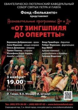 Концерт От зингшпиля до оперетты