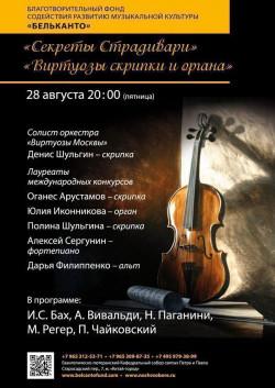 Концерт Секреты Страдивари. Виртуозы скрипки и органа