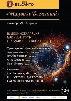 Концерт Музыка Вселенной. Видеоинсталляция:   Млечный путь глазами телескопа Hubble