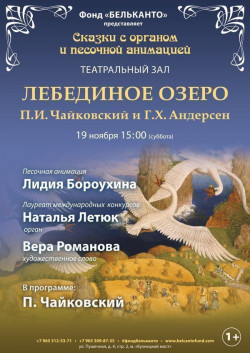 Концерт Лебединое озеро П.И.Чайковский и Г. Х. Андерсен