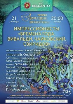 Концерт Проект «Звучащие полотна. Импрессионисты». «Времена года. Вивальди, Чайковский, Свиридов»