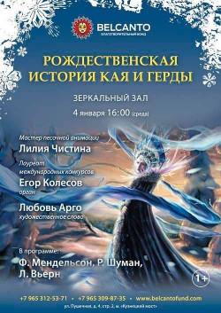 Концерт «Рождественская история Кая и Герды»