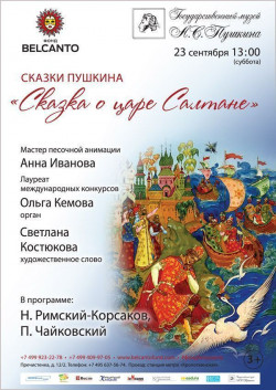 Концерт «Сказка о царе Салтане»
