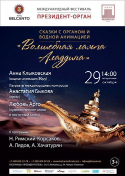 Концерт «Сказки с органом и водной анимацией». «Волшебная лампа Аладдина»